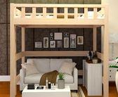 高架床架子公寓成人兒童學生小護型省空間多功能組合實木上床下桌DF 全館免運