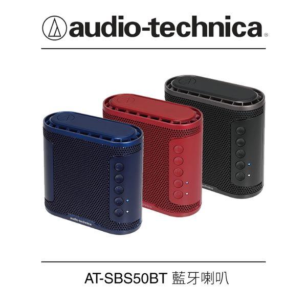 鐵三角   Solid Bass 重低音 可攜式 藍牙無線喇叭 AT-SBS50BT