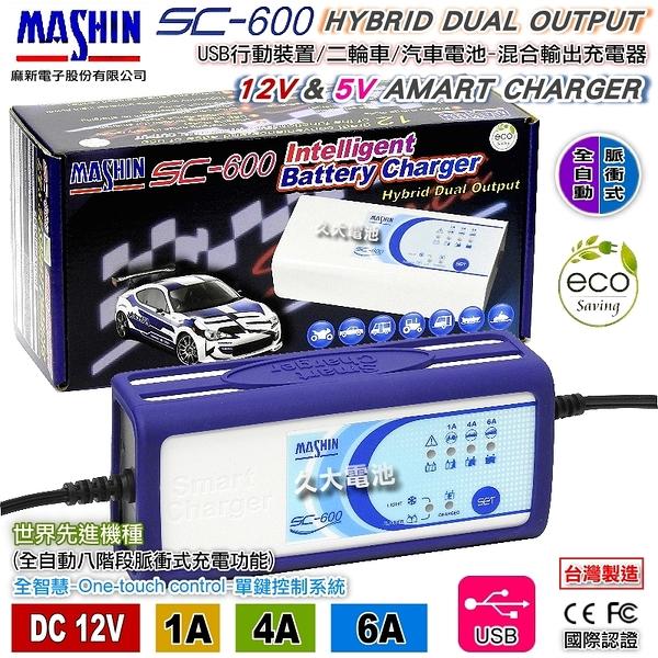 ✚久大電池❚ 麻新電子 SC600 脈衝式充電器 免拆電池充電器 USB充電 SC-600 超越 KT1206 進階版
