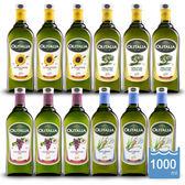 【Olitalia奧利塔】純橄+玄米+葡萄籽+葵花籽油各3瓶1000ml