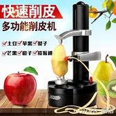 削皮機 自動削蘋果機多功能水果去皮刀馬鈴薯芒果電動削蘋果神器蘋果削皮機 樂活生活館