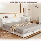 套房組【UHO】時尚素雅淨白色雙人6尺加大三件組(床頭箱+床底+床墊) 免運送費
