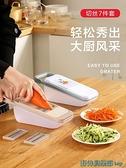 刨絲器切菜神器家用刮絲擦絲土豆絲切絲器廚房擦菜切丁切片多功能 快速出貨