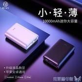 第一衛便攜行動電源超薄迷你小米大容量行動電源10000毫安蘋果x小巧型
