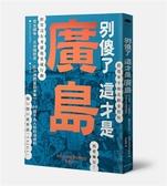 (二手書)別傻了這才是廣島:巴士超多‧三分鐘熱度‧醬汁消費量日本第一…49個不為..