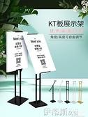 展示架kt板展架指示架海報架立式落地廣告牌支架子易拉寶制作展板展示架 伊蒂斯 交換禮物 LX
