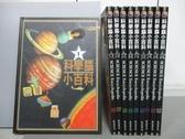 【書寶二手書T7/少年童書_ZFD】科學腦小百科_1~10冊合售