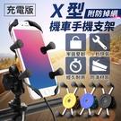 《支援充電!機車手機支架》 支援USB充電 X型手機架 機車手機架 車用手機架 導航支架 手機夾