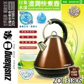 Zushiang 日象 ZOI-3180S 水漾 澄潤 快煮壺 1.8L