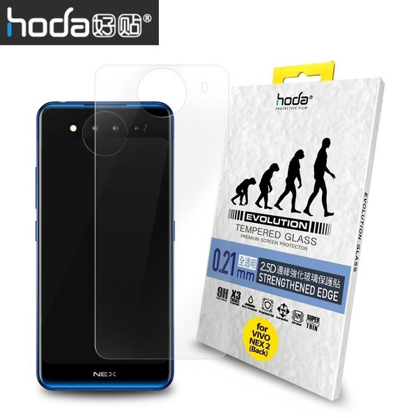 hoda 好貼 VIVO NEX 2 雙屏幕版 正/背面同綑組 2.5D邊緣強化9H玻璃保護貼 [台灣公司貨]