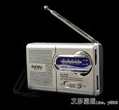 收音機 英的INDIN收音機R119小音箱老人便攜AMFM調頻收音機播放器隨身聽 【新年優惠】