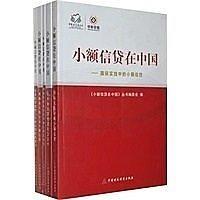 簡體書-十日到貨 R3YY【小額信貸在中國(全五冊)】 9787509543436 中國財政經濟出版社一 作