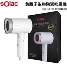 SOLAC 負離子生物陶瓷吹風機 HCL...