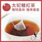 午茶夫人最熱銷!每杯0大卡喝再多也不怕胖! 太妃糖與紅茶的完美比例