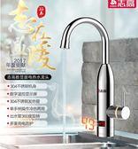 電熱水龍頭速熱即熱式加熱快速過水熱廚房熱水器 YYJ 艾莎嚴選YYJ
