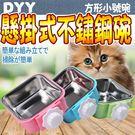【培菓平價寵物網】DYY》懸掛式方型塑料不銹鋼狗掛碗小碗S號(顏色隨機出貨)