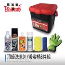 黑珍珠 頂級洗車DIY美容桶-8件組...