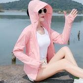防曬衣女夏季防紫外線仙女短款皮膚衣戶外騎車防嗮服外套