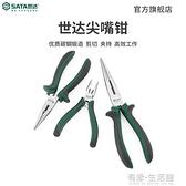 世達五金工具尖頭手工尖嘴鉗電工多功能小型號多用鉗子6/8寸05511 有緣生活館