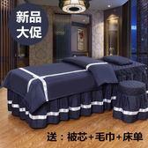 美容床罩四件套純色按摩床罩韓式簡約美容院四件套美容床床套定做推薦【店慶8折促銷】