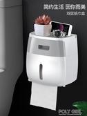衛生紙盒衛生間紙巾廁紙置物架廁所家用免打孔創意防水抽紙卷紙筒 聖誕鉅惠