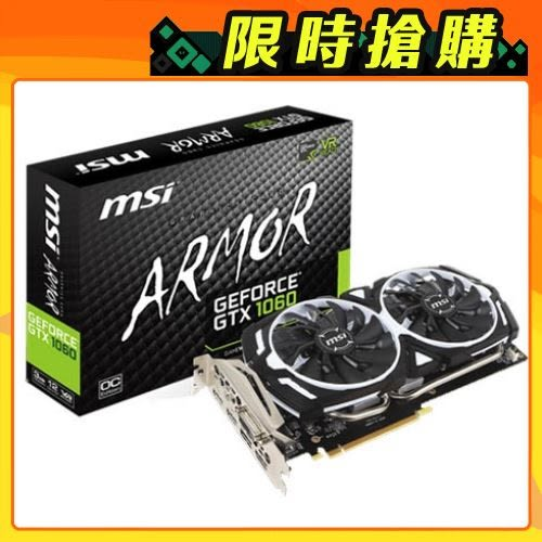 【MSI 微星】GeForce GTX 1060 ARMOR 3G OCV1 (鎧甲虎)