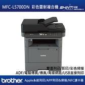 【免運】brother MFC-L5700DN 高速大印量黑白雷射複合機
