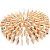 黑五好物節★3-7歲小孩子兒童早教益智力玩具木制男女孩禮物寶寶多米諾積木2-6