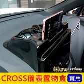 TOYOTA豐田【CROSS儀表板置物盒】COROLLA CROSS前擋置物盒 CC車機置物架 螢幕上收納盒