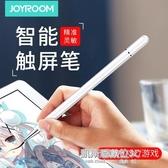 觸屏筆iPad電容筆applepencil細頭繪畫蘋果新款平板ipadpro手機通用安卓 凱斯盾