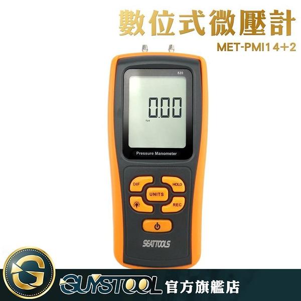 數位式微壓計 MET-PMI14+2 GUYSTOOL  壓力計 微壓差表 微壓計 手持式 掌上型 壓差 壓力傳感器