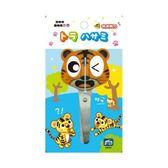 【世一】老虎剪刀 SS004 ← 安全剪刀 圓頭剪刀 小朋友剪刀