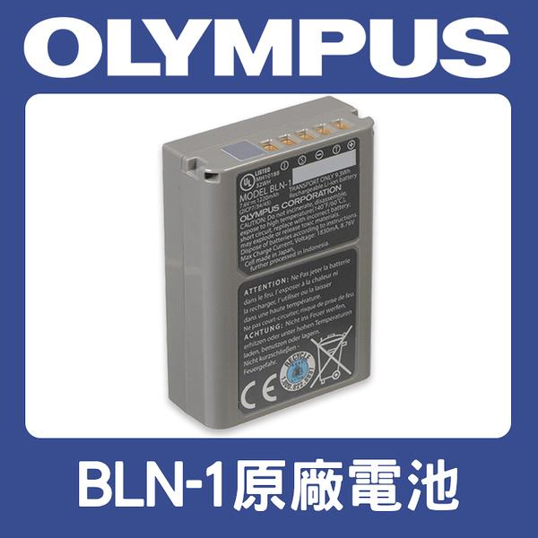【現貨】完整盒裝 BLN-1 原廠 鋰 電池 Olympus BLN1 適 OM-D E-M1 E-M5II PEN-F