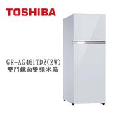 【含基本安裝+舊機回收 結帳再折扣】TOSHIBA 東芝 GR-AG461TDZ-ZW 409L 雙門鏡面變頻冰箱 玻璃白