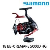 漁拓釣具 SHIMANO 18 BB-X REMARE 5000DHG (手煞車捲線器)