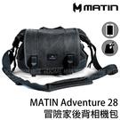 MATIN Adventure 28 冒...