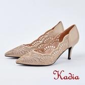 kadia.精緻雕花羊皮尖頭高跟鞋(8533-31裸色)