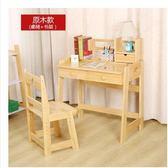 兒童學習桌椅套裝實木可升降帶書架小孩家用寫字書桌組合清漆款不帶書架igo 瑪麗蘇精品鞋包