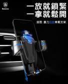 倍思Baseus一般重力車用手機架 重力支架 手機導航 手機支架 車架 金屬 冷氣口 汽車支架