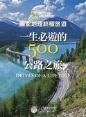 (二手書)國家地理終極旅遊:一生必遊的500公路之旅