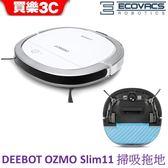 科沃斯 ECOVACS DEEBOT OZMO Slim11 吸+拖 掃地機,聯強代理,分期0利率