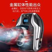 車載充氣泵汽車打氣泵車用電動多功能12V小轎車輪胎加氣筒小型  igo 可然精品鞋櫃
