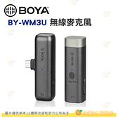 BOYA BY-WM3U 2.4GHz 無線麥克風 接收+發射 公司貨 手機 相機 平板 TYPE-C 適用