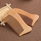可愛兒童便攜木頭梳子-艾尚精品 艾尚精品