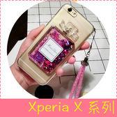 【萌萌噠】SONY Xperia X/XP/XA1/Ultra  創意流沙香水瓶保護殼 水鑽閃粉亮片 矽膠軟殼 手機殼 附掛繩
