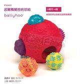 ▼限時72折↘▼《 B.toys 》波麗觸覺感統球組╭★ JOYBUS玩具百貨