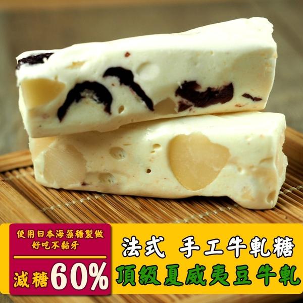 法式 手工夏威夷豆牛軋糖 袋裝 (原味/蔓越莓/綜合) 三種口味 好吃不黏牙 甜園
