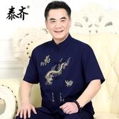 唐裝男套裝短袖中國風爸爸裝夏季中老年人60-70歲爺爺老人衣服男 居享優品