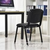 辦公椅子簡約弓形職員電腦椅培訓會議椅靠背麻將椅凳子網布辦工椅igo『韓女王』