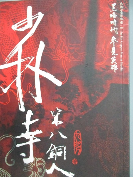 【書寶二手書T2/武俠小說_HOB】少林寺第八銅人_九把刀